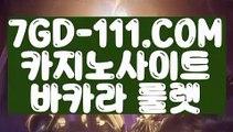 『 먹튀없는 바카라사이트』⇲식보⇱ 【 7GD-111.COM 】인터넷모바일카지노 실시간라이브스코어사이트 실시간해외배당⇲식보⇱『 먹튀없는 바카라사이트』