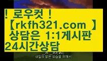 {{성인pc포커}}【로우컷팅 】【rkfh321.com 】풀팟홀덤【♡rkfh321.com♡ 】풀팟홀덤적토마게임바둑이적토마게임모바일적토마블랙게임적토마모바일적토마사이트적토마바둑이배터리게임바둑이루비게임적토마주소임팩트게임몰디브게임클로버게임해적게임온라인고스톱원탁바둑이게임모바일바둑이골목게임{{성인pc포커}}【로우컷팅 】【rkfh321.com 】