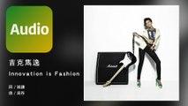 吉克雋逸《Innovation is Fashion》Official Audio
