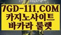 『 온라인카지노사이트』⇲해외배당⇱ 【 7GD-111.COM 】바카라사이트추천 카지노노하우 마틴카지노⇲해외배당⇱『 온라인카지노사이트』