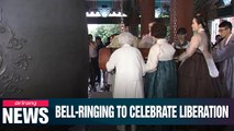 Bell-striking ceremony commemorates 74th anniversary of Korea's independence