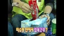 """무한도전 23회 #2 """"형돈아 놀자"""" infinite challenge ep.23"""
