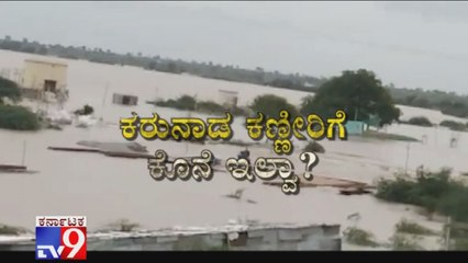 Karunada Kanneerige Kone Ilva? Karnataka Flood Victims Cries After Losing Houses & Farm Lands In Floods