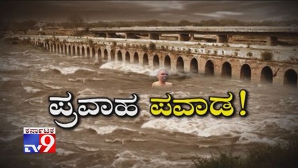 Pravaha Pavada: 60-Year-Old Priest Jumps Into Flooding Karnataka River, Comes Out Alive 2 Days Later