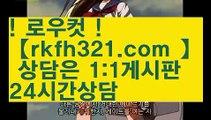 {{적토마게임주소}}【로우컷팅 】【rkfh321.com 】사설포커【rkfh321.com 】사설포커pc홀덤pc바둑이pc포커풀팟홀덤홀덤족보온라인홀덤홀덤사이트홀덤강좌풀팟홀덤아이폰풀팟홀덤토너먼트홀덤스쿨강남홀덤홀덤바홀덤바후기오프홀덤바서울홀덤홀덤바알바인천홀덤바홀덤바딜러압구정홀덤부평홀덤인천계양홀덤대구오프홀덤강남텍사스홀덤분당홀덤바둑이포커pc방온라인바둑이온라인포커도박pc방불법pc방사행성pc방성인pc로우바둑이pc게임성인바둑이한게임포커한게임바둑이한게임홀덤텍사스홀덤바닐라