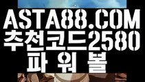 【검증된놀이터】【모바일파워볼】인터넷파워볼검증✅【   ASTA88.COM  추천코드 2580  】✅온라인파워볼사이트【모바일파워볼】【검증된놀이터】
