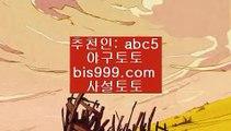 토토스코어//파워볼재테크✨재테크파워볼✨파워볼총판✨파워볼자동배팅///파트너코드: abc5//bis999.com토토스코어