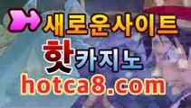 【온라인바카라】[☾★ ]hotca8.com】|최신스피드게임우리카지노https://www.cod-agent.com【온라인바카라】[☾★ ]hotca8.com】|최신스피드게임