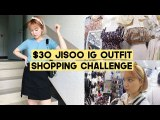 $30 Blackpink Jisoo Instagram Outfit Shopping Challenge | Q2HAN
