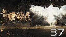 【超清】《九州飘渺录》第37集 刘昊然/宋祖儿/陈若轩/张志坚/李光洁/许晴/江疏影/王鸥