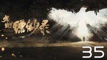 【超清】《九州飘渺录》第35集 刘昊然/宋祖儿/陈若轩/张志坚/李光洁/许晴/江疏影/王鸥