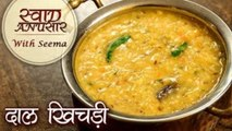 दाल खिचड़ी - Dal Khichdi | Quick And Easy Way To Make Dal Khichdi |Moong Dal Khichdi - Seema