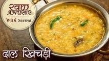 दाल खिचड़ी - Dal Khichdi ,  Quick And Easy Way To Make Dal Khichdi , Moong Dal Khichdi - Seema