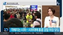 홍콩시민은 왜 공항으로 갔을까