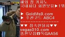 다이사이노하우↖모바일바카라 【 공식인증 | GoldMs9.com | 가입코드 ABC4  】 ✅안전보장메이저 ,✅검증인증완료 ■ 가입*총판문의 GAA56 ■카지노사이트소개 ㉻ 바카라줄타기방법 ㉻ 바둑이사이트 ㉻ 메져놀이터↖다이사이노하우