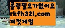 【pc바둑이】【로우컷팅 】【rkfh321.com 】◐적토마게임주소【rkfh321.com 】적토마게임주소pc홀덤pc바둑이pc포커풀팟홀덤홀덤족보온라인홀덤홀덤사이트홀덤강좌풀팟홀덤아이폰풀팟홀덤토너먼트홀덤스쿨강남홀덤홀덤바홀덤바후기오프홀덤바서울홀덤홀덤바알바인천홀덤바홀덤바딜러압구정홀덤부평홀덤인천계양홀덤대구오프홀덤강남텍사스홀덤분당홀덤바둑이포커pc방온라인바둑이온라인포커도박pc방불법pc방사행성pc방성인pc로우바둑이pc게임성인바둑이한게임포커한게임바둑이한게임홀덤텍사스홀덤바닐