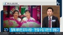 """태영호 """"탈북민 비극, 김정은 반색할 것"""""""
