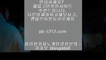 슬로우바카라▣온라인마이다스/필리핀온라인/pb-1212.com/pb-1212.com/pb-1212.com/pb-1212.com/pb-1212.com/pb-1212.com/pb-1212.com/추억의바카라/▣슬로우바카라
