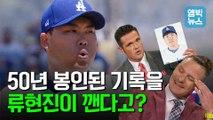 [엠빅뉴스] 이번 시즌 류현진의 경기를 꼭 봐야만 하는 이유