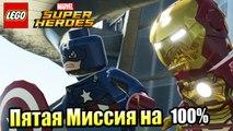 Lego Marvel Super Heroes #37 — Перезагрузка на 100% {PC} прохождение часть 37