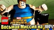 Lego Marvel Super Heroes #40 — Догонялки на Выбывание на 100% {PC} прохождение часть 40