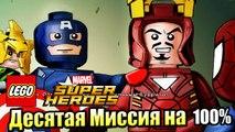 Lego Marvel Super Heroes #42 — Это Дурное Предчувствие на 100% {PC} прохождение часть 42