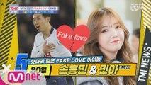 [9회] 80일간의 FAKE LOVE 손흥민 x 걸스데이 민아