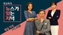 [기자브리핑] 검찰, 이재명 항소심 원심 동일 징역 1년 6개월 구형 / YTN