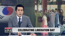 Bell strike ceremony will be held to celebrate S. Korea's Liberation Day