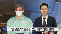 '댓글조작' 드루킹 2심 징역 3년 실형...1심보다 6개월 감형 / YTN