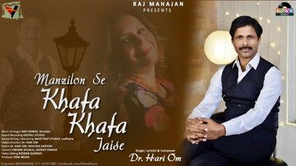 Dr. Hari Om - Manzilon Se Khafa Khafa Jaise