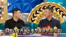 [HOT] Park Joong-hoon is a habitual criminal?, 라디오스타 20190814