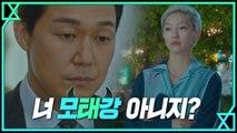 [6화 예고] ′너 모태강 아니지?′ 박성웅 의심하는 이엘