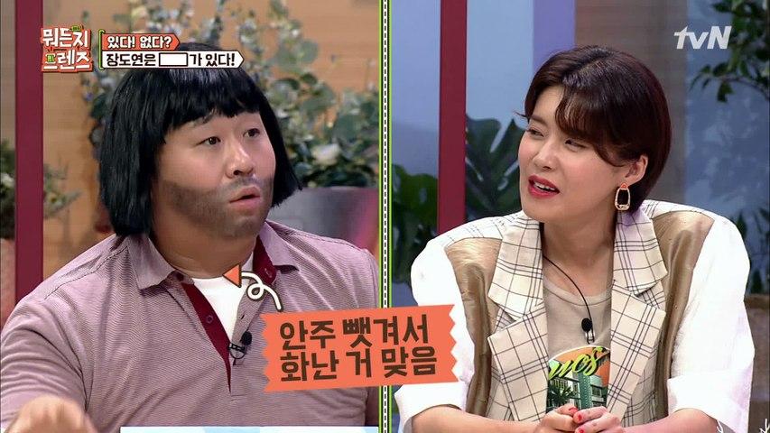 문세윤이 장도연에게 안주를 뺏겼다? (화난 거 맞음)