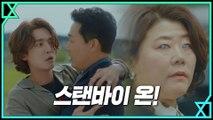 (부부사기단 응징 완료) 정경호X박성웅, 싸우다 정들 기세♥ #케미맛집