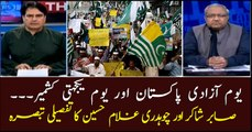 Sabir Shakir and Ch Ghulam Hussain's analysis over Independence Day