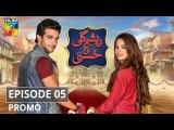 Resham Gali Ki Husna Episode 5 Promo HUM TV Drama