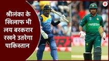 SRI vs PAK World Cup 2019: श्रीलंका के खिलाफ भी लय बरकरार रखने उतरेगा पाकिस्तान