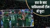 ICC World Cup- पाकिस्तानी ड्रेसिंग रूम में गुटबाजी! सरफराज ने साथी क्रिकेटरों पर लगाया गंभीर आरोप