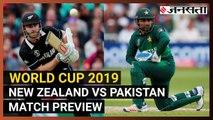 PAK VS NZ World Cup 2019: पाकिस्तान के खिलाफ भी जीत जारी रखेगा न्यूजीलैंड?