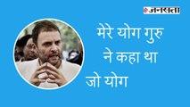 योग को ग्लोबल इवेंट बनाने वाले पीएम मोदी का राहुल गांधी ने जब उड़ाया था मजाक