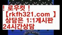 {{모바일pc홀덤}}【로우컷팅 】【rkfh321.com 】✴부평홀덤【rkfh321.com 】부평홀덤pc홀덤pc바둑이pc포커풀팟홀덤홀덤족보온라인홀덤홀덤사이트홀덤강좌풀팟홀덤아이폰풀팟홀덤토너먼트홀덤스쿨강남홀덤홀덤바홀덤바후기오프홀덤바서울홀덤홀덤바알바인천홀덤바홀덤바딜러압구정홀덤부평홀덤인천계양홀덤대구오프홀덤강남텍사스홀덤분당홀덤바둑이포커pc방온라인바둑이온라인포커도박pc방불법pc방사행성pc방성인pc로우바둑이pc게임성인바둑이한게임포커한게임바둑이한게임홀덤텍사스홀덤