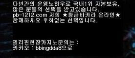 【엔트리스코어】◐현금이벤트토토√√**bis-999.com//**추천인abc12**/★카카오:bbingdda8★/bbingdda.com//홀짝프로토√√룰렛사이트√√◐【엔트리스코어】