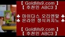 실시간영상카지노❄✅먹튀검색기     https://www.goldms9.com  먹튀검색기 ♪  먹검 ♪  카지노먹튀✅♣추천인 abc5♣ ❄실시간영상카지노