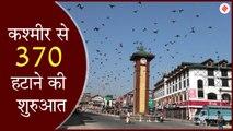 जम्मू-कश्मीर से अनुच्छेद 370 खत्म करने का संकल्प पेश, मोदी सरकार का बड़ा फैसला