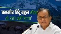 P Chidambaram ने जम्मू-कश्मीर से Article 370 हटाए जाने को लेकर दिया बयान