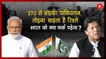 Jammu-Kashmir से Article 370 हटाने से बौखलाया Pakistan