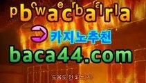【실시간카지노】 [╬═] 【 baca44.com】|전문카지노⚱모바일바카라[[[baca44.com★☆★┫]]]⚱【실시간카지노】 [╬═] 【 baca44.com】|전문카지노
