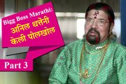 Bigg Boss Marathi : Anil Thatte Says Winner Is Already Decided