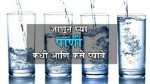 When and How to Drink Water